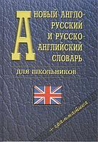 Мюллер В. К.: Новый англо-русский и русско-английский словарь для школьников + грамматика. около 35 000 слов