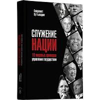 Куттыкадам С.: Служение нации: 10 мировых примеров управления государством. 3 издание.