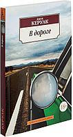 Керуак Дж.: В дороге