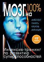 Лем П., Кинякина О. Н.: Мозг на 100 %. Интеллект. Память. Креатив. Интуиция. Интенсив-тренинг по развитию