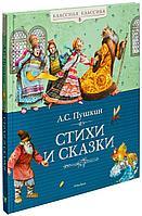 Пушкин А. С.: Стихи и сказки