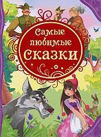 Сборник сказок. Самые любимые сказки