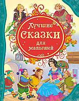 Сборник сказок. Лучшие сказки для малышей