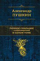 Пушкин А. С.: Полное собрание стихотворений в одном томе
