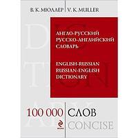 Мюллер В.К. : Англо-русский русско-английский словарь. 100 000 слов и выражений