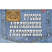 Карпенко Е. В.: Русско-английский разговорник