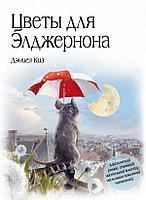 Киз Д.: Цветы для Элджернона (Год издания: 2012)