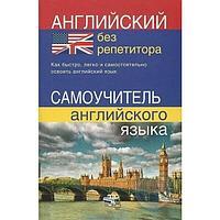 Мартынова Ю.: Английский без репетитора. Самоучитель английского языка