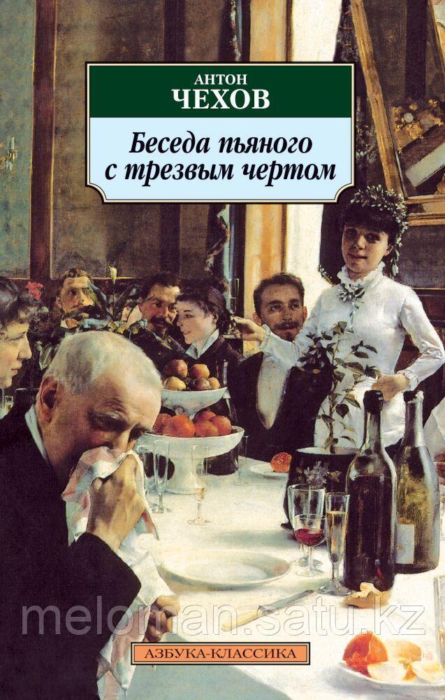 Чехов А. П.: Беседа пьяного с трезвым чертом - фото 1