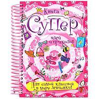 Баркер Дж.: Книга суперидей и приколов. Для самой классной в мире девчонки