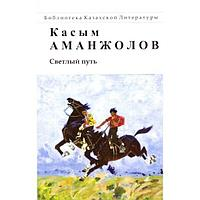 Аманжолов К.: Светлый путь