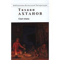 Ахтанов Т.: Свет очага