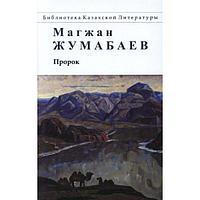 Жумабаев М.: Пророк