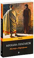 Булгаков М. А.: Мастер и Маргарита.