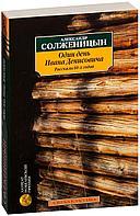 Солженицын А. И.: Один день Ивана Денисовича. Рассказы 60-х годов