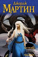 Мартин Дж. Р. Р.: Танец с драконами. Грезы и пыль. Мастера фантазии