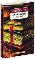 Сеттерфилд Д.: Тринадцатая сказка (Азбука-Классика)