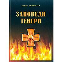 Серикпаев К.: Заповеди тенгри