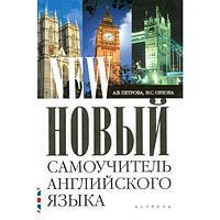 Петрова А. В., Орлова И. А.: Новый самоучитель английского языка