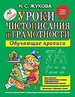 Жукова Н. С.: Уроки чистописания и грамотности: обучающие прописи
