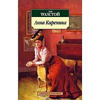 Толстой Л. Н.: Анна Каренина (Азбука-Классика)