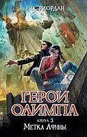 Риордан Р.: Герои Олимпа. Книга 3. Метка Афины