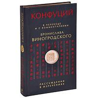 Конфуций: Рассуждения в изречениях : в переводе и с комментариями Бронислава Виногродского