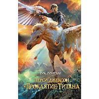 Риордан Р.: Перси Джексон и проклятие титана