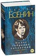 Есенин С. А.: Малое собрание сочинений