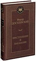Достоевский Ф. М.: Преступление и наказание. Мировая классика
