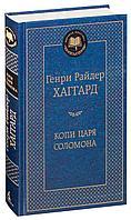 Хаггард Г. Р.: Копи царя Соломона (Мировая классика)
