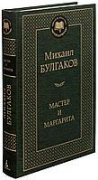 Булгаков М. А.: Мастер и Маргарита (Мировая Классика)