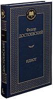 Достоевский Ф. М.: Идиот (Мировая классика)
