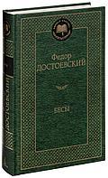 Достоевский Ф. М.: Бесы. Мировая классика.