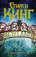 Кинг С.: Страна радости