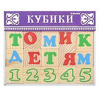 """Томик: Кубики """"Алфавит с цифрами"""" русский 20шт."""