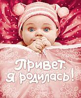 Привет, я родилась! (розовый)
