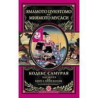 Цунэтомо Я., Миямото М.: Кодекс самурая. Хагакурэ. Книга Пяти Колец