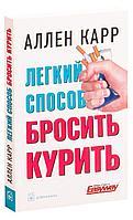 Карр А.: Легкий способ бросить курить