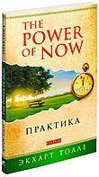 "Толле Э.: Практика ""Power of Now"" (мяг.)"