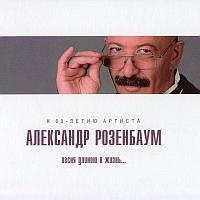 Розенбаум Александр Песня длиною в жизнь…