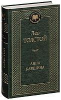 Толстой Л. Н.: Анна Каренина (Мировая классика)