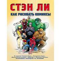 Ли С.: Как рисовать комиксы: эксклюзивное руководство по рисованию
