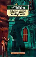 Стивенсон Р. Л.: Странная история доктора Джекила и мистера Хайда. Азбука-Классика