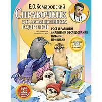 Комаровский Е. О.: Справочник здравомыслящих родителей