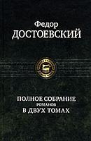 Достоевский Ф. М.: Полное собрание Романов. Том 1