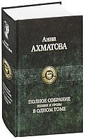 Ахматова А. А.: Полное собрание поэзии и прозы в одном томе
