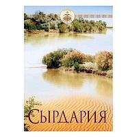 Сырдария. Менің Отаным-Казақстан. Книга-альбом