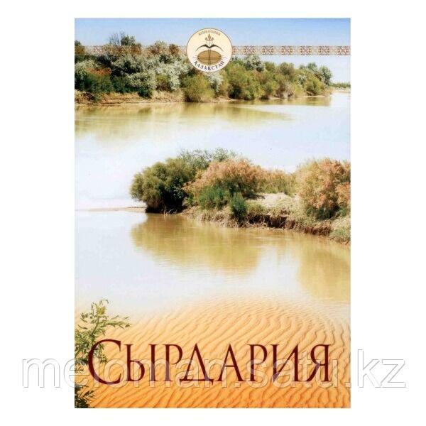 Сырдария. Менің Отаным-Казақстан. Книга-альбом - фото 1