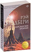 Брэдбери Р.: Марсианские хроники. Лучшая фантастика по лучшей цене (обложка)